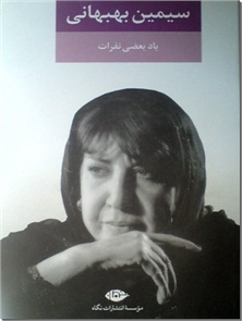 کتاب یاد بعضی نفرات - خانم بهبهانی - مصاحبه و مقاله - خرید کتاب از: www.ashja.com - کتابسرای اشجع