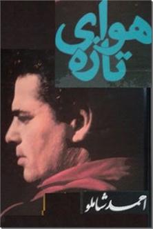 کتاب هوای تازه - شعر معاصر - خرید کتاب از: www.ashja.com - کتابسرای اشجع