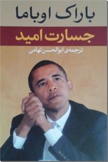 کتاب جسارت امید - باراک اوباما - خرید کتاب از: www.ashja.com - کتابسرای اشجع