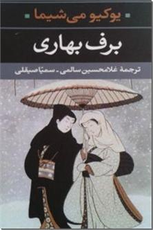 کتاب برف بهاری - رمان - خرید کتاب از: www.ashja.com - کتابسرای اشجع