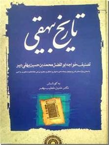 کتاب تاریخ بیهقی خطیب رهبر - دوره سه جلدی - خرید کتاب از: www.ashja.com - کتابسرای اشجع