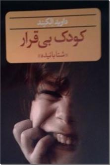 کتاب کودک بی قرار - کودک بیقرار - شتابانیده - خرید کتاب از: www.ashja.com - کتابسرای اشجع