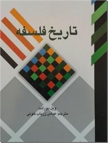 کتاب تاریخ فلسفه از ویل دورانت - فلسفه و فیلسوفان - خرید کتاب از: www.ashja.com - کتابسرای اشجع