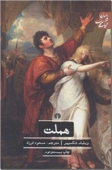 کتاب هملت - شکسپیر - نمایشنامه - خرید کتاب از: www.ashja.com - کتابسرای اشجع