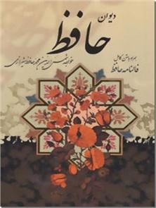 کتاب دیوان حافظ - همراه با فالنامه - ادبیات کلاسیک - خرید کتاب از: www.ashja.com - کتابسرای اشجع