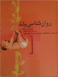کتاب روانشناسی رشد - روان شناسی رشد همراه با عکسهای رنگی - خرید کتاب از: www.ashja.com - کتابسرای اشجع
