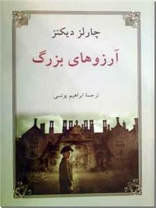 کتاب آرزوهای بزرگ - رمان اجتماعی - خرید کتاب از: www.ashja.com - کتابسرای اشجع