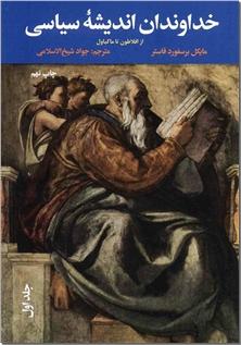 کتاب خداوندان اندیشه سیاسی - دوره پنج جلدی - خرید کتاب از: www.ashja.com - کتابسرای اشجع