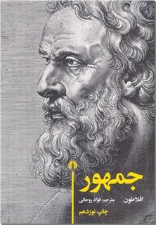 کتاب جمهور افلاطون - فلسفه، عدالت، جامعه، حکومت، مدینه فاضله - خرید کتاب از: www.ashja.com - کتابسرای اشجع