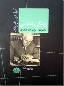 کتاب زندگینامه من - یونگ - خاطرات، رویاها، اندیشه ها، ذکریات و - خرید کتاب از: www.ashja.com - کتابسرای اشجع