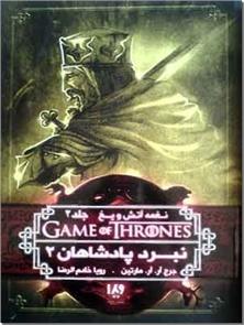 کتاب نبرد پادشاهان - دو جلدی - نغمه آتش یخ  کتاب 4 و 5 - خرید کتاب از: www.ashja.com - کتابسرای اشجع