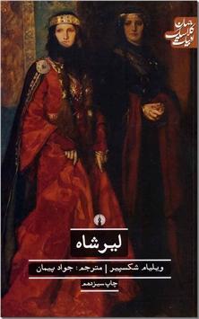 کتاب لیرشاه - شکسپیر - ادبیات کهن - خرید کتاب از: www.ashja.com - کتابسرای اشجع