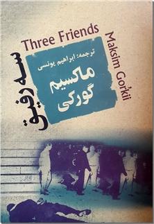 کتاب سه رفیق - ادبیات داستانی - خرید کتاب از: www.ashja.com - کتابسرای اشجع