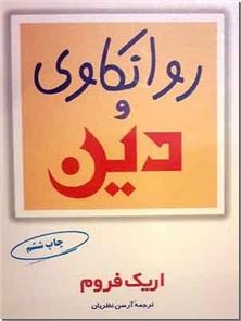 کتاب روانکاوی و دین - علم روانکاوی جدید - خرید کتاب از: www.ashja.com - کتابسرای اشجع