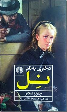 کتاب دختری به نام نل - مغازه عتیقه فروشی - ادبیات داستانی - خرید کتاب از: www.ashja.com - کتابسرای اشجع