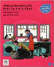 کتاب زندگی مشترک جرات می خواهد - کتاب های زندگی بهتر - خرید کتاب از: www.ashja.com - کتابسرای اشجع