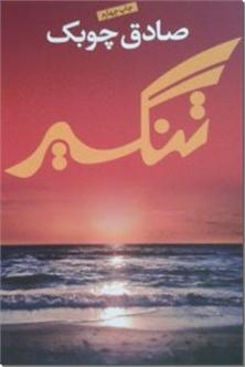 کتاب تنگسیر - رمان - خرید کتاب از: www.ashja.com - کتابسرای اشجع