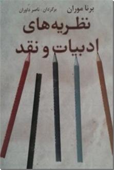 کتاب نظریه های ادبیات و نقد - نقد ادبی - خرید کتاب از: www.ashja.com - کتابسرای اشجع