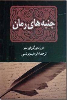کتاب جنبه های رمان - داستان نویسی - خرید کتاب از: www.ashja.com - کتابسرای اشجع