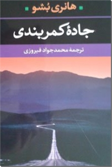 کتاب جاده کمربندی - برنده جایزه لیورانتر 2008 - خرید کتاب از: www.ashja.com - کتابسرای اشجع