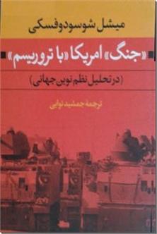 کتاب جنگ امریکا با تروریسم - در تحلیل نظم نوین جهانی - خرید کتاب از: www.ashja.com - کتابسرای اشجع