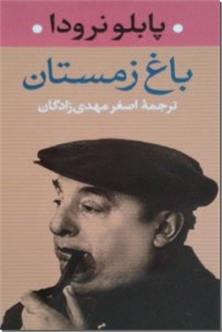 کتاب باغ زمستان - شاعران معاصر جهان - خرید کتاب از: www.ashja.com - کتابسرای اشجع