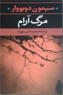 کتاب مرگ آرام - داستان های فرانسوی - خرید کتاب از: www.ashja.com - کتابسرای اشجع
