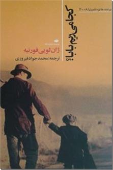 کتاب کجا میریم بابا؟ - برنده جایزه فمینیا 2008 - خرید کتاب از: www.ashja.com - کتابسرای اشجع