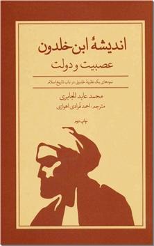 کتاب اندیشه ابن خلدون - عصبیت و دولت - خرید کتاب از: www.ashja.com - کتابسرای اشجع