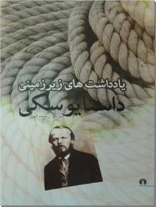 کتاب یادداشت های زیرزمینی - یادداشتهای زیرزمینی با 14 تفسیر - خرید کتاب از: www.ashja.com - کتابسرای اشجع