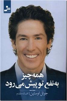 کتاب همه چیز به نفع تو پیش می رود - خودشناسی - خرید کتاب از: www.ashja.com - کتابسرای اشجع