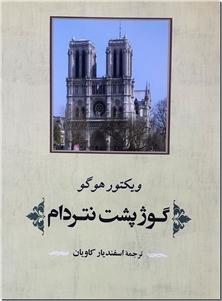 کتاب گوژپشت نتردام - ادبیات داستانی - رمان - خرید کتاب از: www.ashja.com - کتابسرای اشجع