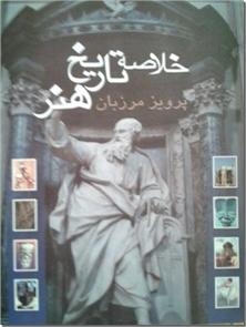 کتاب خلاصه تاریخ هنر - مرزبان - سبک های هنری - خرید کتاب از: www.ashja.com - کتابسرای اشجع