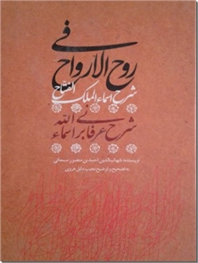 کتاب روح الارواح فی شرح اسماء الملک الفتاح - شرح عرفانی بر اسماء الله - خرید کتاب از: www.ashja.com - کتابسرای اشجع