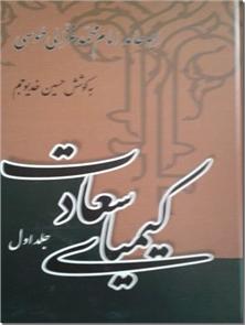 کتاب کیمیای سعادت غزالی - دوره دو جلدی - اخلاق اسلامی - خرید کتاب از: www.ashja.com - کتابسرای اشجع