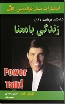 کتاب زندگی با معنا - شاه کلید موفقیت - خرید کتاب از: www.ashja.com - کتابسرای اشجع