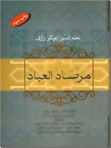 کتاب مرصاد العباد - مرصادالعباد من المبدا الی المعاد - خرید کتاب از: www.ashja.com - کتابسرای اشجع