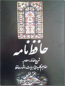 کتاب حافظ نامه خرمشاهی - شرح حافظ - دو جلدی - خرید کتاب از: www.ashja.com - کتابسرای اشجع