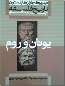 کتاب تاریخ فلسفه - گ 1 - جلد اول یونان و روم - خرید کتاب از: www.ashja.com - کتابسرای اشجع