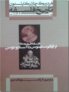 کتاب تاریخ فلسفه - گ 2 - فلسفه قرون وسطی از آوگوستینوس تا اسکوتوس - خرید کتاب از: www.ashja.com - کتابسرای اشجع