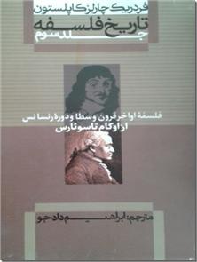 کتاب تاریخ فلسفه ش 3 - از اواخر قرون وسطی و دوره رنسانس از اوکام تا سوئارس - خرید کتاب از: www.ashja.com - کتابسرای اشجع