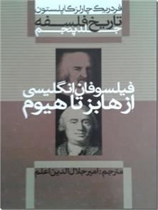کتاب تاریخ فلسفه ش 5 - فیلسوفان انگلیسی از هابز تا هیوم - خرید کتاب از: www.ashja.com - کتابسرای اشجع