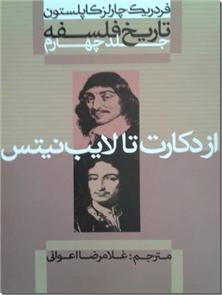 کتاب تاریخ فلسفه ش 4 - از دکارت تا لایب نیتس - خرید کتاب از: www.ashja.com - کتابسرای اشجع