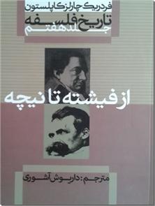 کتاب تاریخ فلسفه گ 7 - از فیشته تا نیچه - خرید کتاب از: www.ashja.com - کتابسرای اشجع