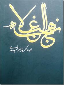کتاب نهج البلاغه ترجمه شهیدی -  - خرید کتاب از: www.ashja.com - کتابسرای اشجع