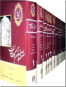 کتاب تاریخ تمدن ویل دورانت - مجموعه کامل  13 جلدی - خرید کتاب از: www.ashja.com - کتابسرای اشجع
