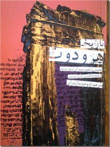 کتاب تاریخ هرودوت - جنگهای یونان - خرید کتاب از: www.ashja.com - کتابسرای اشجع