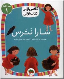 کتاب سارا نترس - کلاس اولی - از مجموعه کلاس اولی کتاب اولی - خرید کتاب از: www.ashja.com - کتابسرای اشجع