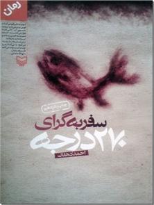 کتاب سفر به گرای 270 درجه - رمان برنده جایزه بیست سال داستان نویسی و کتاب سال دفاع مقدس - خرید کتاب از: www.ashja.com - کتابسرای اشجع