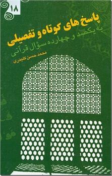 کتاب پاسخ های کوتاه و تفضیلی به یکصدو چهارده سئوال قرآنی - 18 - جزء 4، آل عمران - خرید کتاب از: www.ashja.com - کتابسرای اشجع
